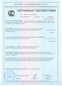 Сертификат замков безопасности